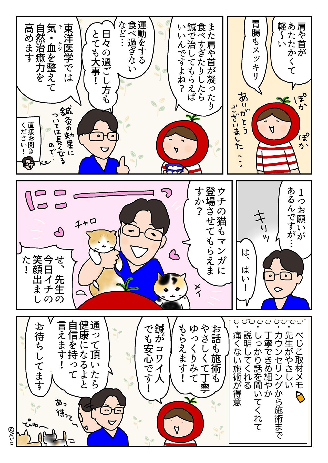 漫画家べじこ、鍼灸院forゆう探訪05